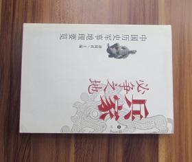 兵家必争之地(中国历史军事地理要览) 一版一印