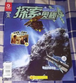 探索奥秘 —一次地球计划之轮回 2013第6期 青少期刊 九五品 包邮挂