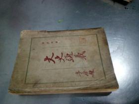 文史通义 [上海梁溪图书馆民国14年再版]