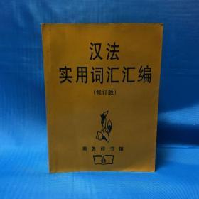 汉法实用词汇汇编  修订版