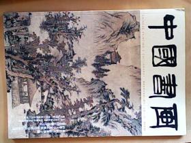 中国书画---2018年3期 【书是九五品,书籍上方有轻微磨损】