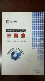 2012年国家司法考试三聚焦