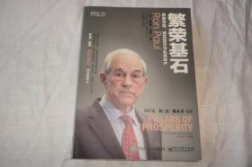 繁荣基石:自由市场、诚实货币与私有财产
