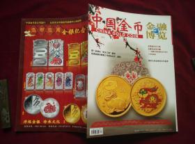 《金融博览-中国金币》2010.05主要内容:扇形生肖金银纪念币鉴赏,
