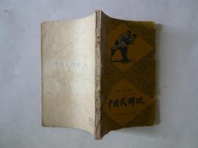 中国式摔跤(品差)