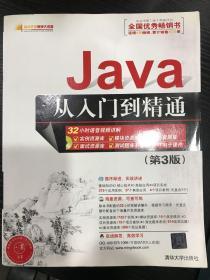 Java从入门到精通第3版  明日科技 著;张彩凤 校  清华大学出版社 2008-9 平装
