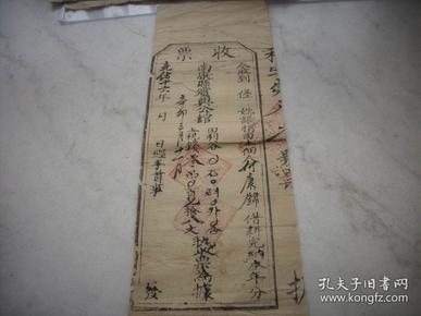首见-清光绪16年-南康县-宾兴公馆【土税钱】收票!28/10厘米
