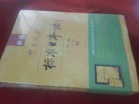 新版中日交流标准日本语中级第二版【未开封】