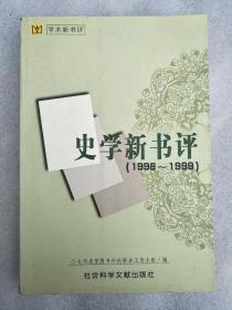 史学新书评(19981999)