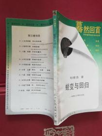 16-3蜕变与回归:中国现代文学中的文化对抗