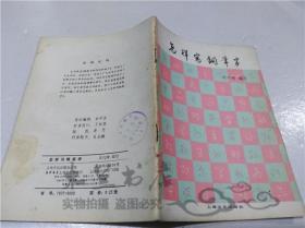 怎样写钢笔字 沈六峰 上海文化出版社 1985年9月 32开平装