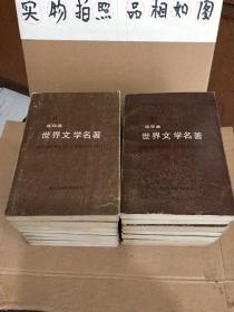 世界文学名著连环画(1–15全)