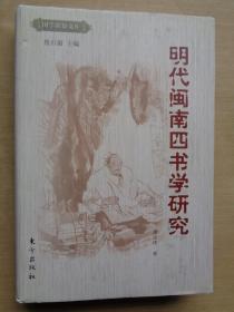 明代闽南四书学研究