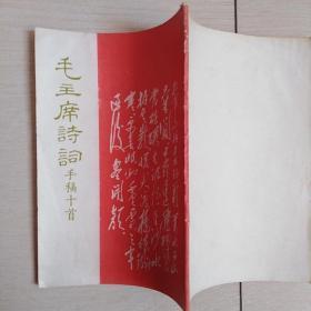 毛主席诗词手稿十首(红字本)