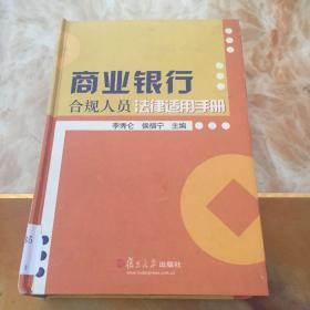商业银行合规人员法律适用手册