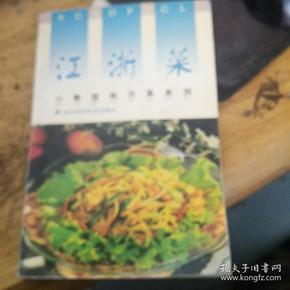 江浙菜——小餐馆地方菜系列