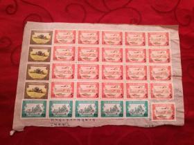 中华人民共和国印花税票 1988年5元21张,1989年10元11张,1989年50元3张,粘在纸上