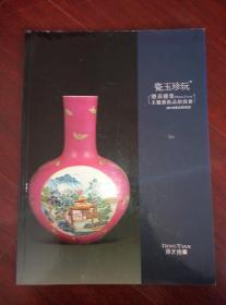 瓷玉珍玩(澄春雅集·主题艺术品拍卖会)2010年6月20日