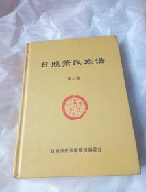 日照萧氏族谱  第二卷