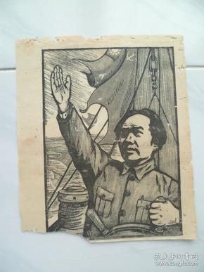 抗战时期:毛主席挥手像