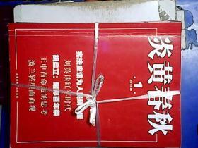 炎黄春秋 (2016年 1-12册)(共12期  合售).