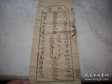 首见-清同治元年-南康县-众善公局【土税钱】收票!28.5/11.5厘米