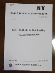 中华人民共和国农业行业标准NY/T1978-2010肥料 汞、砷、镉、铅、铬含量的测定