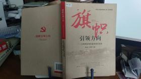 9787549325870   旗帜引领方向 : 江西高校党的基本知识读本