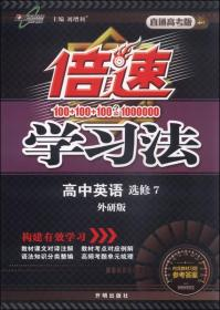 万向思维 倍速学习法:高中英语(选修7 外研版 直通高考版 )主编刘增利  9787513107570  开明出版社