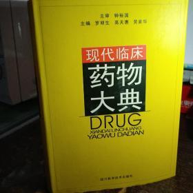 现代临床药物大典