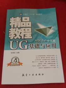 全国职业技能教育推荐用书·金企鹅计算机畅销图书系列:UG基础与应用精品教程(NX 5中文版)