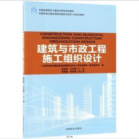 建筑与市政工程施工组织设计(本科教材)
