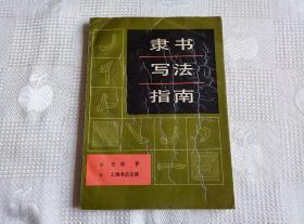 隶书写法指南(91年1版1印25000册 请看书影及描述!)