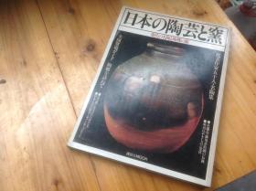 日本の陶艺与窑 现代的名陶与陶乡之旅