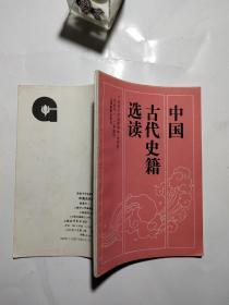 中国古代史籍选读【试用本】