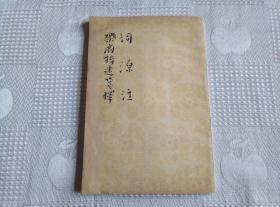 中国古典文学理论批评专著选辑---词源注 乐府指迷笺释(63年1版81年2印21500册 请看书影及描述!)