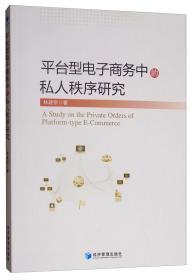 平台型电子商务中的私人秩序研究