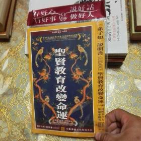 圣贤教育改变命运1-5集 (附6张DVD光盘 新版) 弟子规说明书(未开封)