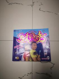生活天天秀(2)