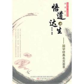 悟道与达生:国学经典名言荟萃(正版新书)厚本