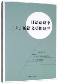 """日语语篇中""""ダ""""的语义功能研究"""