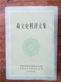 藏文史料译文集