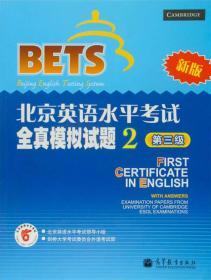 北京英语水平考试全真模拟试题2(第3级)(新版)