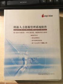 朗新人力资源管理系统软件 Net版 V6.X(用户手册+光盘)