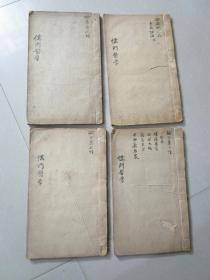线装书木刻本:江南制造总局版 儒门医学 上中下(下册有两本,内容不同)共4本合售