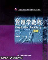 管理学教程新版/  上海财经大学出版社 9787810495554