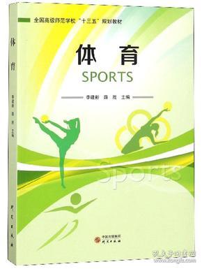 9787519901783-R3-体育