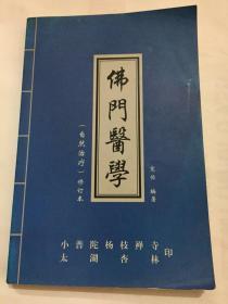 佛门医学 (自然治疗) 修订本
