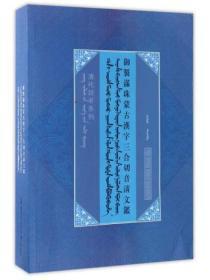 清代辞书系列:御制满珠蒙古汉字三合切音清文鉴
