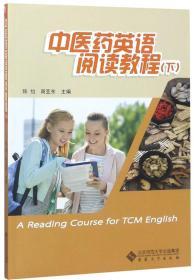 中医药英语阅读教程(下)